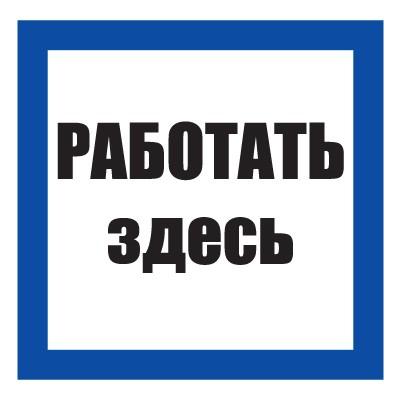 Знак электробезопасности T03/S15 Работать здесь (Пластик 250 х 250)
