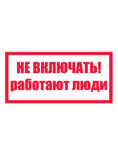 Знак электробезопасности T05/S02 Не включать! Работают люди (Пленка 050 х 100)