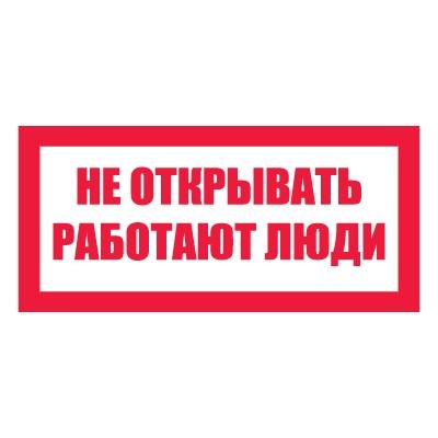 Знак электробезопасности T07/S03 Не открывать! Работают люди (Пластик 100 х 200)