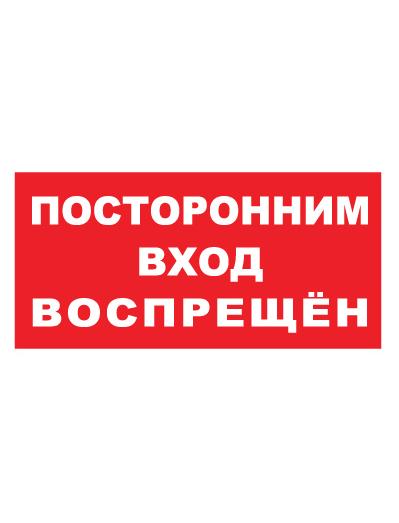 Знак вспомогательный T08/B56 Посторонним вход воспрещен (Пленка 150 х 300)