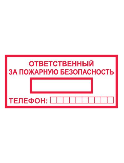 Знак вспомогательный T09/B43 Ответственный за пожарную безопасность (Пленка 100 х 200)