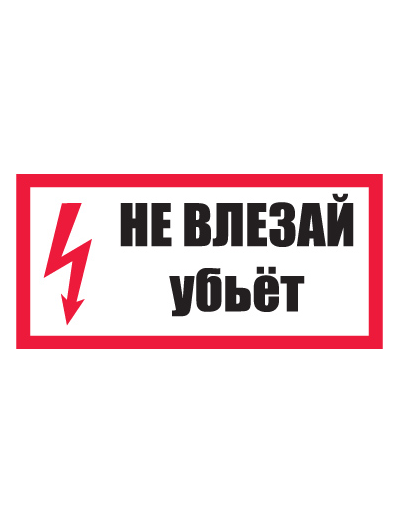 Знак электробезопасности T14/S07 Не влезай, убьет! (Пленка 150 х 300)