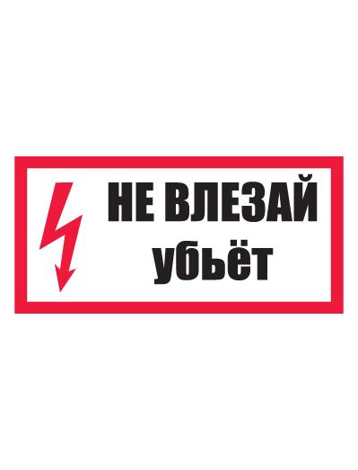 Знак электробезопасности T14/S07 Не влезай, убьет! (Пластик 150 х 300)