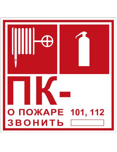 Знак вспомогательный T304/101 Пожарный кран № - /Огнетушитель/О пожаре звонить 101, 112 (Пленка 200 х 200)