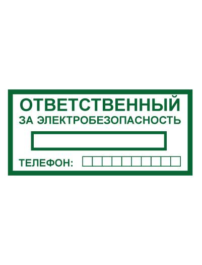 Знак электробезопасности T322 Ответственный за электробезопасность (Пленка 100 х 200)