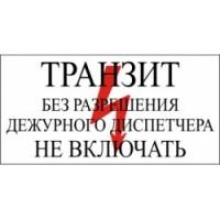 Знак электробезопасности T103 Транзит. Без разрешения дежурного диспетчера не включать (Пластик 140 х 250)