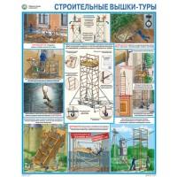 Плакат Охрана труда на высоте. Строительные вышки - туры (1 лист, формат А2+, 465х610 мм, ламинация)