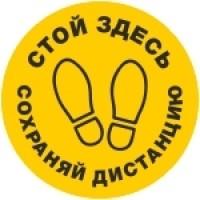Знак Стой здесь. Сохраняй дистанцию (пленка 190х190 мм, желтый)