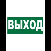 Знак эвакуационный E22 Указатель выхода (Пленка 150 х 300)