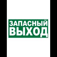 Знак эвакуационный E23 Указатель запасного выхода (Пленка 150 х 300)