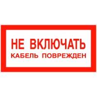 Знак электробезопасности T104 Не включать! Кабель поврежден (Пластик 140 х 250)