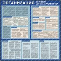 Стенд Организация обучения безопасности труда (1000х1000х3мм, пластик)