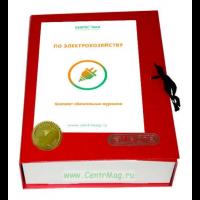 Комплект обязательных журналов по электрохозяйству 2019 г. Последняя редакция