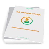 Журналы по охране труда (комплект) 2019 г. Последняя редакция