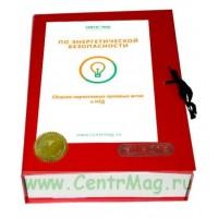 Сборник нормативных правовых актов и НТД по энергетической безопасности 2019 г. Последняя редакция