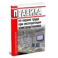 Правила по охране труда при эксплуатации электроустановок. Последняя редакция.