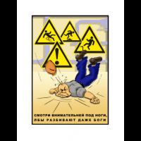 """Плакат по охране труда """"Смотри внимательней под ноги!"""""""