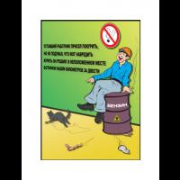 """Плакат по охране труда """"Уставший работник присел покурить!"""""""