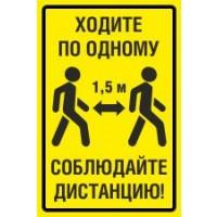 Знак Соблюдайте дистанцию (пленка 200х300 мм)