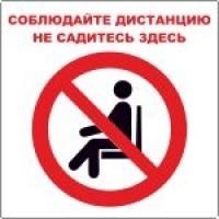 Знак Соблюдайте дистанцию. Не садитесь здесь (пленка 150х150 мм, ламинация)
