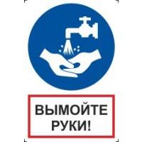 Знак Вымойте руки (пленка 200х300 мм)