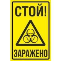 Знак Стой! Заражено (пленка 200х300 мм)