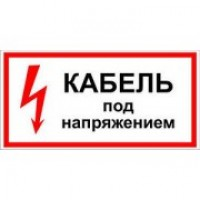 Знак электробезопасности Кабель под напряжением (Пластик 150 х 300)