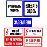 Знаки по электробезопасности (комплект, 7шт, пленка)