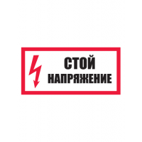 Знак электробезопасности T01/S06 Стой! Напряжение (Пластик 150 х 300)