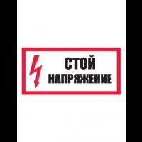 Знак электробезопасности T01/S06 Стой! Напряжение (Пленка 150 х 300)