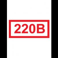 Знак электробезопасности T11 Указатель напряжения - 220 В (Пленка 042 х 084)