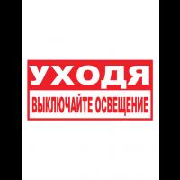 Знак электробезопасности T17/В05 Уходя, выключайте освещение (Пленка 150 х 300)