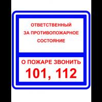 Знак вспомогательный T303/B02 Ответственный за противопожарное состояние/О пожаре звонить 101, 112 (Пленка 200 х 200)