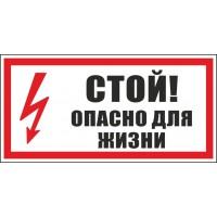 Знак электробезопасности T49 Стой! Опасно для жизни (Пластик 150 х 300)