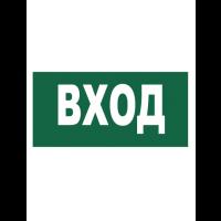 Знак вспомогательный T60/B30 Вход (Пленка 150 х 300)
