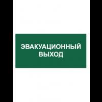Знак вспомогательный T62/B31 Эвакуационный выход (Пленка 150 х 300)