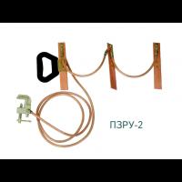 Переносное заземление ПЗРУ-2 сеч. 16 мм2, с протоколом осмотра