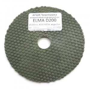 АГШК Черепашка ELMA D200