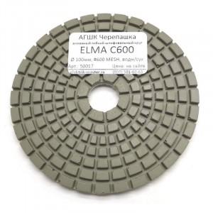 АГШК Черепашка ELMA C600