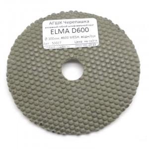 АГШК Черепашка ELMA D600