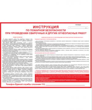 Плакат по пожарной безопасности Инструкция по пожарной безопасности при проведении сварочных и других огнеопасных работ (Пленка 500 х 700)