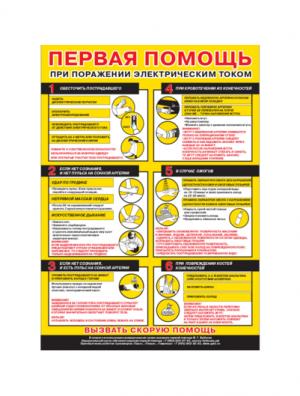Плакат по первой помощи Первая помощь при поражении электрическим током