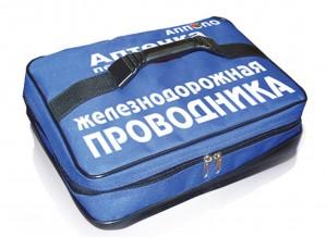 Аптечка первой помощи ЖЕЛЕЗНОДОРОЖНАЯ (проводника)