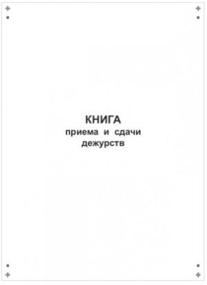 Книга приема и сдачи дежурств