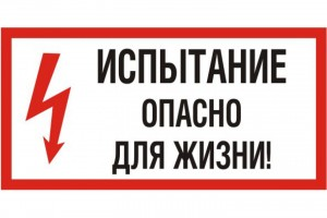 Знак электробезопасности T15/S09 Испытание. Опасно для жизни! (Пластик 150 х 300)