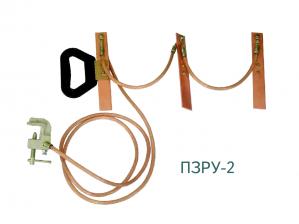 Переносное заземление ПЗРУ-2 сеч. 35 мм2, с протоколом осмотра