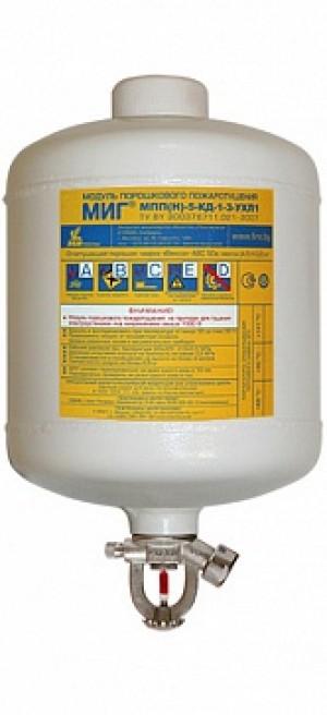 Модуль порошкового пожаротушения МПП-5/68 МИГ (температура срабатывания +68°С) (Пожтехника)
