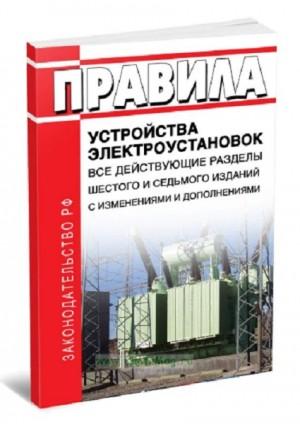 Правила устройства электроустановок: все действующие разделы ПУЭ-6 и ПУЭ-7.