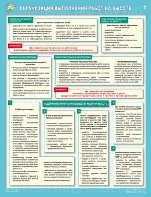 Плакаты Организация выполнения работ на высоте (3 листа, формат А2+, 465х610 мм, ламинация)
