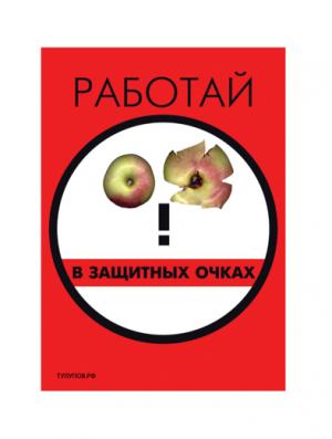 Плакат по охране труда Работай в защитных очках
